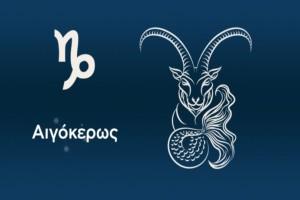 Το πιο τυχερό ζώδιο του μήνα είναι... ο Αιγόκερως!