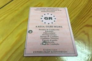 Χάνουν το δίπλωμά τους το 80% των Ελλήνων οδηγών και πρόστιμο 1.500 ευρώ!