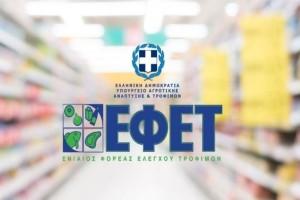 Έκτακτη ανακοίνωση από τον ΕΦΕΤ για Χριστουγεννιάτικα τρόφιμα!