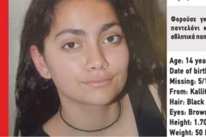 Θρίλερ: Στην Αλβανία βρέθηκε η 14χρονη που είχε εξαφανιστεί στην Καλλιθέα!