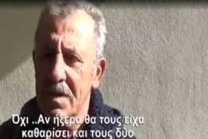 Ξεσπά ο παππούς της 12χρονης στα Γρεβενά: «Αν ήξερα θα καθάριζα και τους δύο»! (Video)