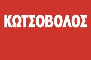 Η εταιρεία Κωτσόβολος βραβεύτηκε στα Αριστεία Εταιρικής Υπευθυνότητας του Συνδέσμου Διαφημιζομένων Ελλάδος!