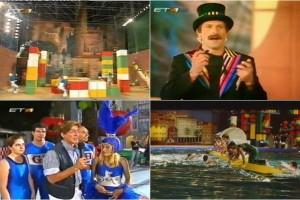 """Επιστρέφουν τα """"Παιχνίδια χωρίς σύνορα"""" στον ΣΚΑΙ, 20 χρόνια μετά!"""