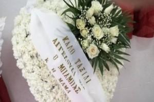 Σπαραγμός στην κηδεία του 2χρονου αγοριού από το Ιλιον!