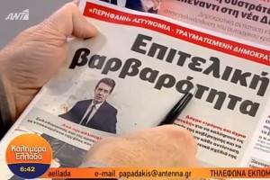 Τα πρωτοσέλιδα των εφημερίδων (10/12) (Video)!