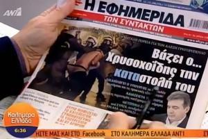 Τα πρωτοσέλιδα των εφημερίδων (09/12) (Video)!