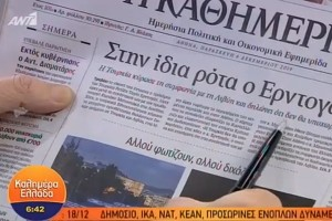 Τα πρωτοσέλιδα των εφημερίδων (06/12) (Video)!