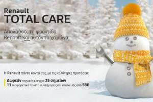 Η ολοκληρωμένη προστασία Renault μαζί σας και αυτό το χειμώνα!