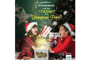 Χριστουγεννιάτικος Διαγωνισμός: Τα Volta fun town σας πάνε Disneyland!