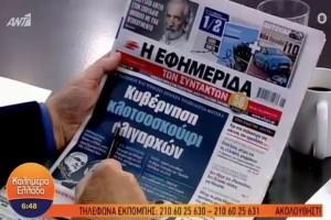Τα πρωτοσέλιδα των εφημερίδων (29/1) (Video)!