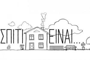 Σπίτι είναι: Όλα όσα θα δούμε στο σημερινό (28/01) επεισόδιο!