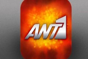 Αποχώρηση σοκ από τον ΑΝΤ1!