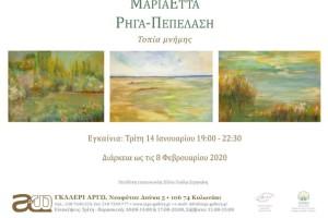 Στην γκαλερί Αργώ Νεοφύτου Δούκα 5 Κολωνάκι γίνεται η έκθεση ζωγραφικής της Μαριέττας Ρήγα-Πεπελάση