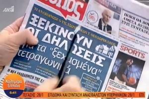 Τα πρωτοσέλιδα των εφημερίδων (27/1) (Video)!