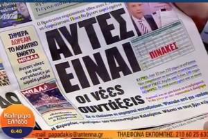 Τα πρωτοσέλιδα των εφημερίδων (20/1) (Video)!