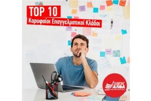 Oι 10 Κορυφαίοι Επαγγελματικοί Κλάδοι για το 2020