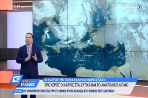 Η προειδοποίηση του Κλέαρχου Μαρουσάκη: Προσοχή στις ιώσεις! Αυτό το φαινόμενο θα φέρει κακοκαιρία στην χώρα! (video)
