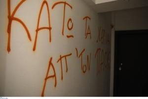 Επιθέσεις στα γραφεία Καλαφάτη και Ράπτη! «Κάτω τα χέρια από τον ΠΑΟΚ»