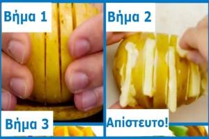 Οι πιο λαχταριστές γεμιστές πατάτες με τυρί μόνο με 7 πανεύκολα βήματα!