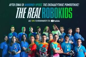 Είδαμε το Ντοκιμαντέρ «THE REAL ROBOKIDS» και αγαπήσαμε τη ρομποτική!