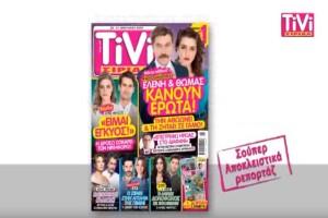TiVi Σίριαλ: Η Δρόσω έγκυος και ο... ματωμένος γάμος! Όλες οι τηλεοπτικές εξελίξεις από τις αγαπημένες σειρές!