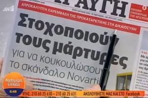 Τα πρωτοσέλιδα των εφημερίδων (18/02) (Video)!