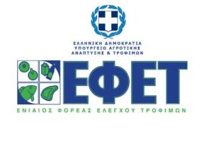 Έκτακτη ανακοίνωση για τον ΕΦΕΤ!