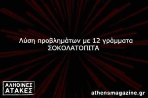 Λύση προβλημάτων με 12 γράμματα - ΣΟΚΟΛΑΤΟΠΙΤΑ
