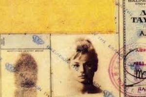 Αυτό που πάντα ήθελε να κρύβει! Δείτε την πραγματική ταυτότητα της Αλίκης Βουγιουκλάκη!