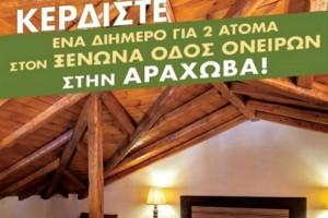 """Super διαγωνισμός από τον Τάσο Δούση και τις """"Εικόνες"""": Ένα ονειρικό Σαββατοκύριακο στην Αράχωβα!"""