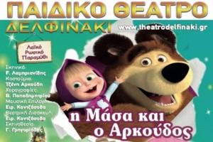 """H Μάσα και ο Αρκούδος"": Η παιδική θεατρική παράσταση στο κινηματοθέατρο ""Λάμπρος Κωνσταντάρας - Ρένα Βλαχοπούλου"" που δεν πρέπει να χάσετε!"