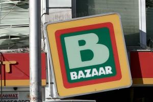 Πέθανε ο ιδιοκτήτης των σούπερ μάρκετ Bazaar