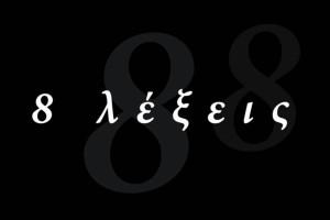 Καβγάς στις 8 Λέξεις - Όλες οι σημερινές (24/02) εξελίξεις