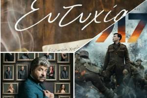 Κινηματογράφος Λ. Κωνσταντάρας - Ρ. Βλαχοπούλου: Αυτές είναι οι ταινίες της εβδομάδας (05/02-12/02)!