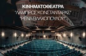 Διαγωνισμός Athensmagazine.gr: Κερδίστε 2 διπλές προσκλήσεις για τον Κινηματογράφο Λάμπρος Κωνσταντάρας - Ρένα Βλαχοπούλου!
