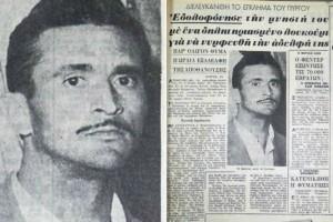 58χρόνια από την στυγερή δολοφονία που συγκλόνισε την Ελλάδα!
