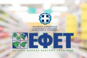 Σκουλήκια σε σνακ - Συναγερμός από τον ΕΦΕΤ