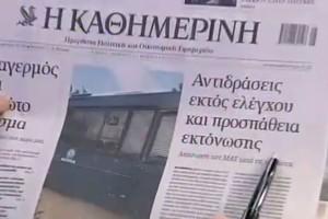 Τα πρωτοσέλιδα των εφημερίδων (27/02) (Video)