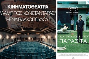 "Super διαγωνισμός: Κερδίστε 2 διπλές προσκλήσεις για την Oσκαρική ταινία ""Παράσιτα"" στον Κινηματογράφο Λάμπρος Κωνσταντάρας - Ρένα Βλαχοπούλου!"