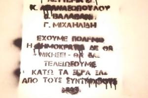 Επιθέσεις στο γραφείο βουλευτή της ΝΔ στην Θεσσαλονίκη