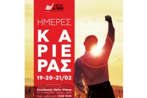 Career Days του ΙΕΚ ΑΛΦΑ Αθήνας για… check-in στην επαγγελματική επιτυχία