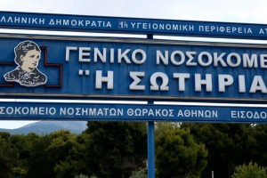 Κορωναϊός: Στο «Σωτηρία» οι δύο Έλληνες από το Diamond Princess