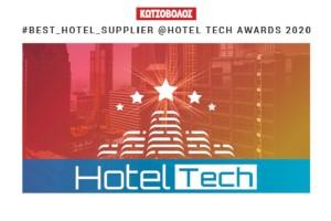Η Κωτσόβολος διακρίθηκε ως Best Hotel Supplier  στο Συνεδρίο Hotel Tech