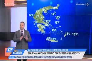 """""""Ανοιξιάτικο το σκηνικό του καιρού με υψηλές θερμοκρασίες αλλά...""""  Ο Κλέαρχος Μαρουσάκης προειδοποιεί!"""