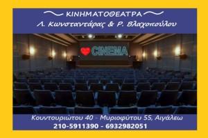"""Διαγωνισμός Athensmagazine.gr: Κερδίστε 3 διπλές προσκλήσεις για την ταινία """"Αγώνας για δικαιοσύνη""""  στον Κινηματογράφο Λάμπρος Κωνσταντάρας - Ρένα Βλαχοπούλου!"""