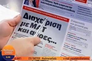 Τα πρωτοσέλιδα των εφημερίδων (25/02) (Video)