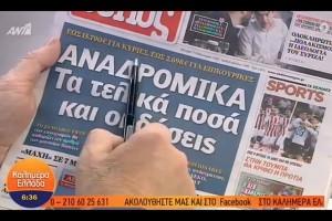 Τα πρωτοσέλιδα των εφημερίδων (17/02) (Video)!