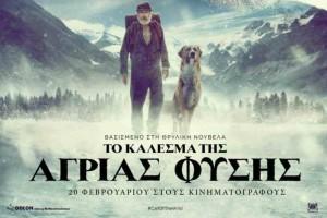"""Διαγωνισμός Athensmagazine.gr: Κερδίστε 2 διπλές προσκλήσεις για την ταινία """"Το κάλεσμα της Άγριας Φύσης"""" στον Κινηματογράφο Λάμπρος Κωνσταντάρας - Ρένα Βλαχοπούλου!"""