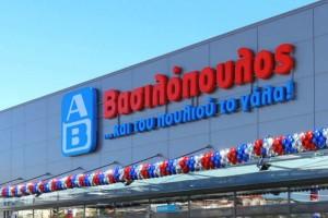 Τρέξτε στον AB Βασιλόπουλο για να προλάβετε σούπερ προσφορά: Φόρμες μόνο με 10 ευρώ!