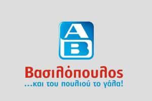 ΑΒ Βασιλόπουλος: Αγαπημένο τυρί σε τιμή σοκ - Κοστίζει 5,95 € το κιλό